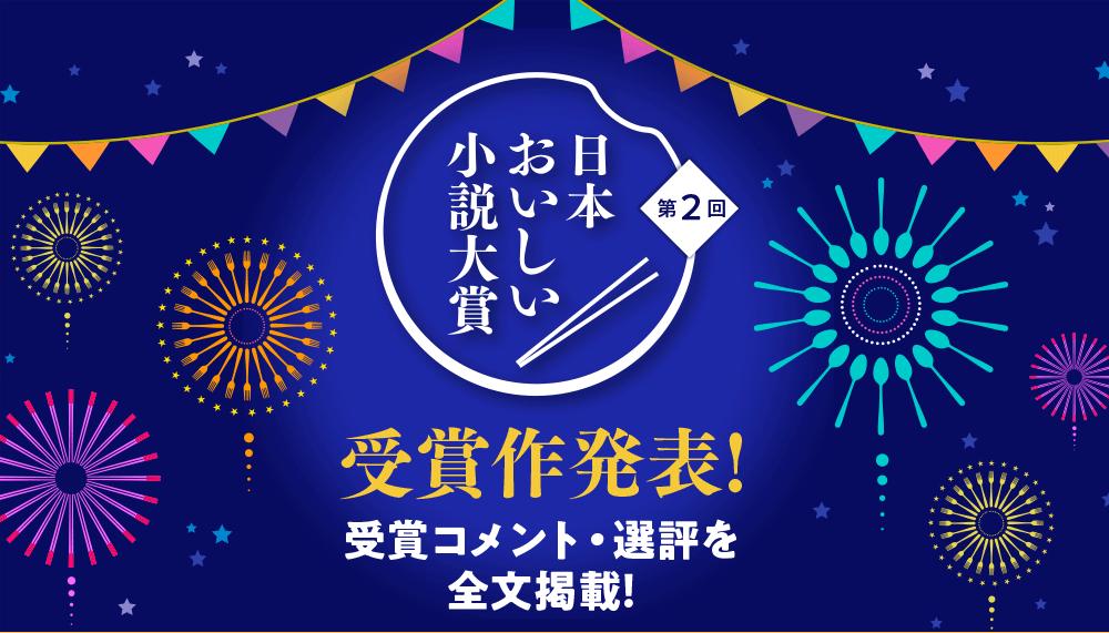 第2回日本おいしい小説大賞受賞作発表!