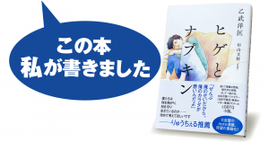 乙武洋匡『ヒゲとナプキン』