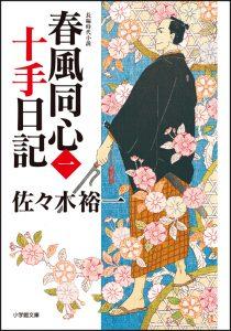 春風同心十手日記〈一〉