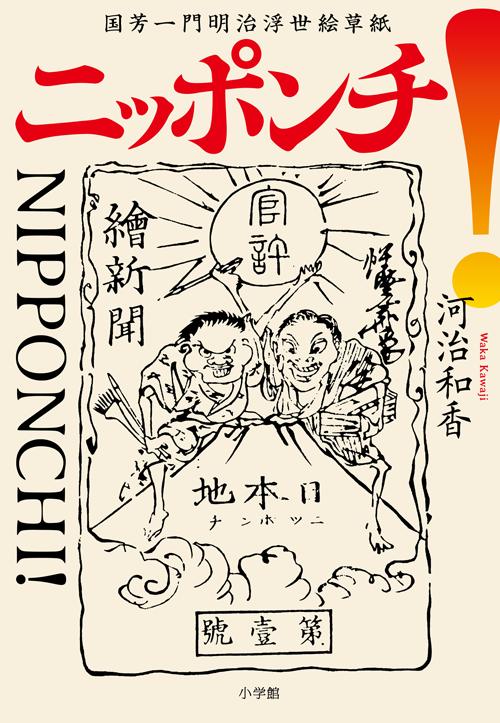 『ニッポンチ! 国芳一門明治浮世絵草紙』