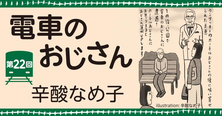 辛酸なめ子「電車のおじさん」第22回