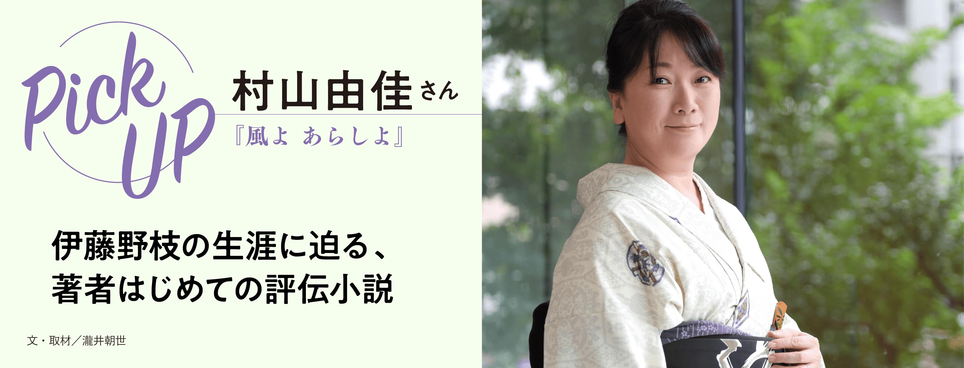 PickUPインタビュー村山由佳さん『風よ あらしよ』