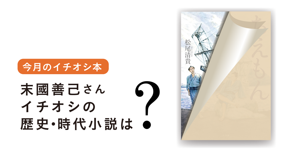 今月のイチオシ本【歴史・時代小説】