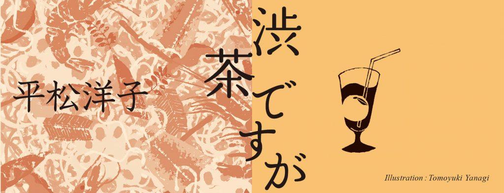 平松洋子「渋茶ですが」