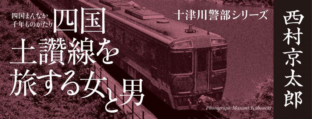 西村京太郎「十津川警部シリーズ 四国まんなか千年ものがたり 四国 土讃線を旅する女と男」