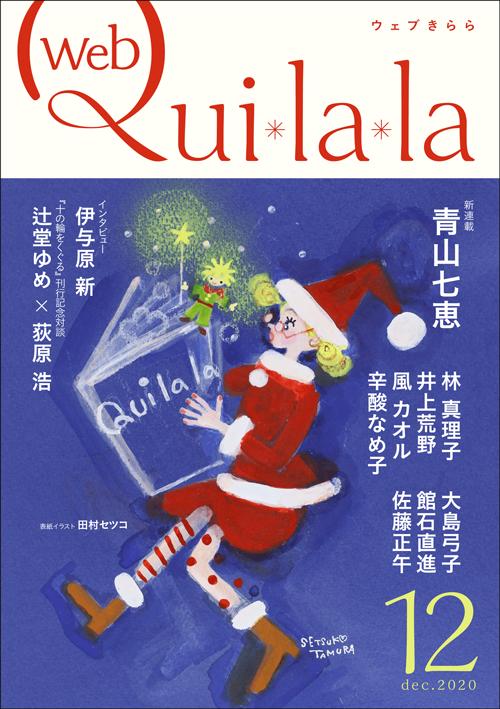WEBきらら2020年12月号