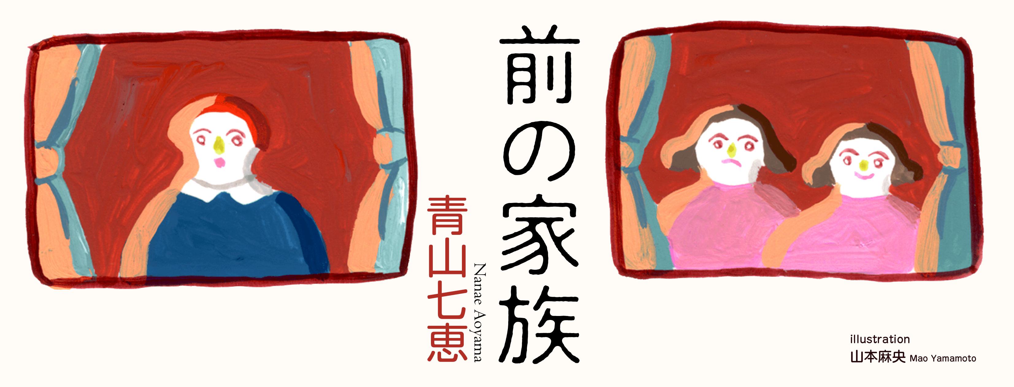 青山七恵「前の家族」