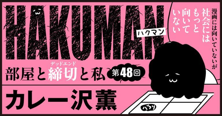 ハクマン48