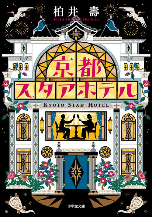 京都スタアホテル