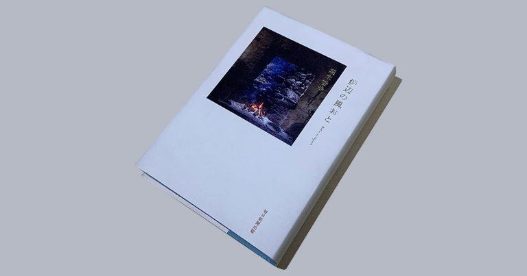著者の窓 第1回 ◈ 梨木香歩 『炉辺の風おと』