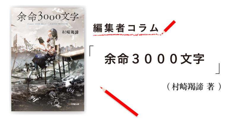 ◎編集者コラム◎ 『余命3000文字』村崎羯諦