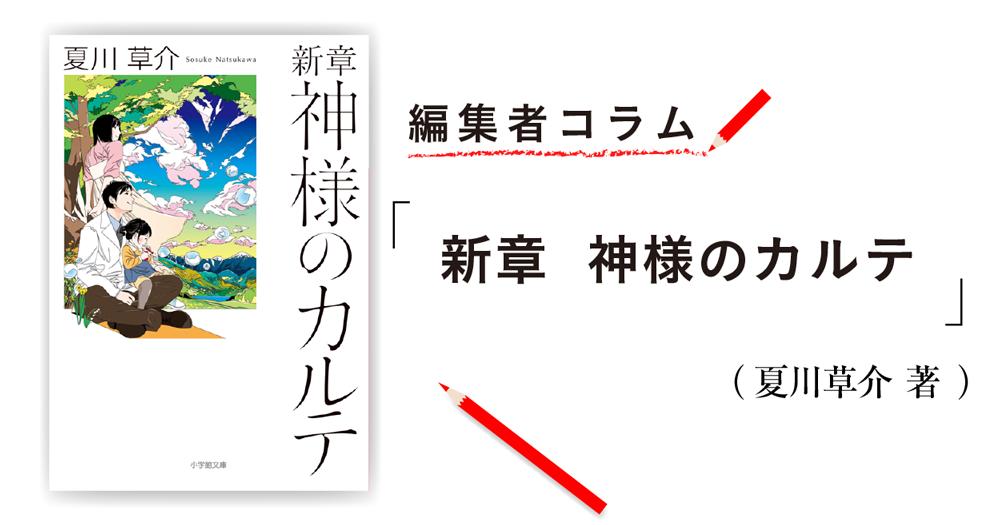 ◎編集者コラム◎ 『新章 神様のカルテ』夏川草介