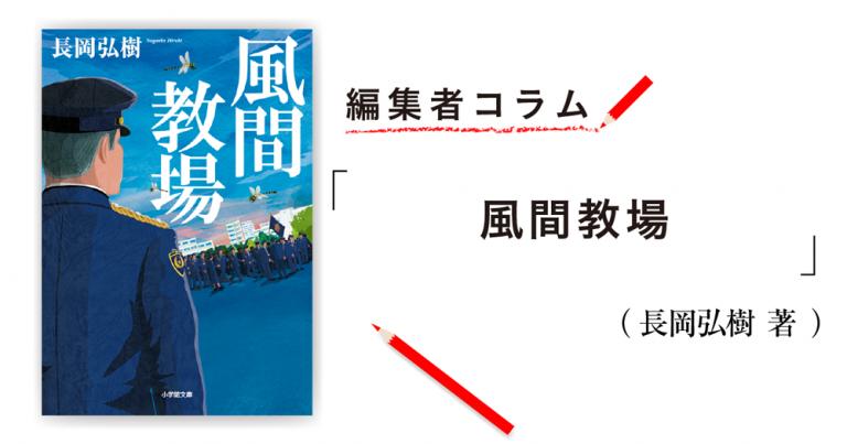 ◎編集者コラム◎ 『風間教場』長岡弘樹