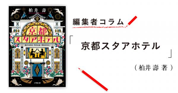 ◎編集者コラム◎ 『京都スタアホテル』柏井 壽