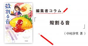 ◎編集者コラム◎ 『殻割る音』中村汐里