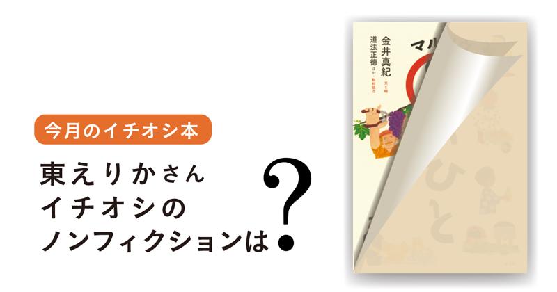 今月のイチオシ本【ノンフィクション】