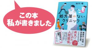 仙川 環『処方箋のないクリニック』