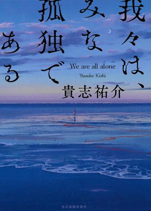 『我々は、みな孤独である』