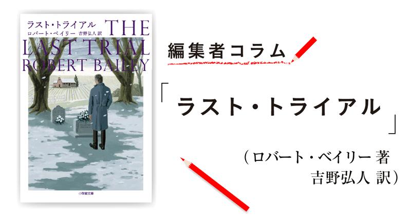 ◎編集者コラム◎ 『ラスト・トライアル』著/ロバート・ベイリー 訳/吉野弘人