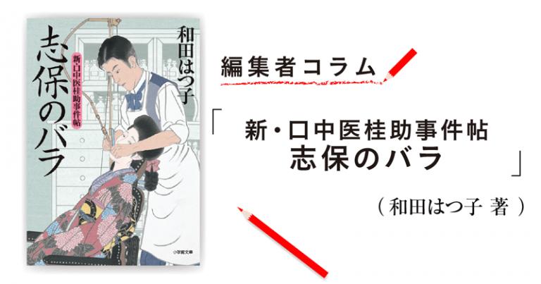 ◎編集者コラム◎ 『新・口中医桂助事件帖 志保のバラ』和田はつ子
