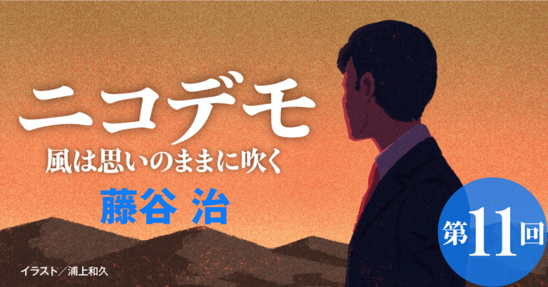 ◇長編小説◇藤谷 治「ニコデモ 風は思いのままに吹く」連載第11回