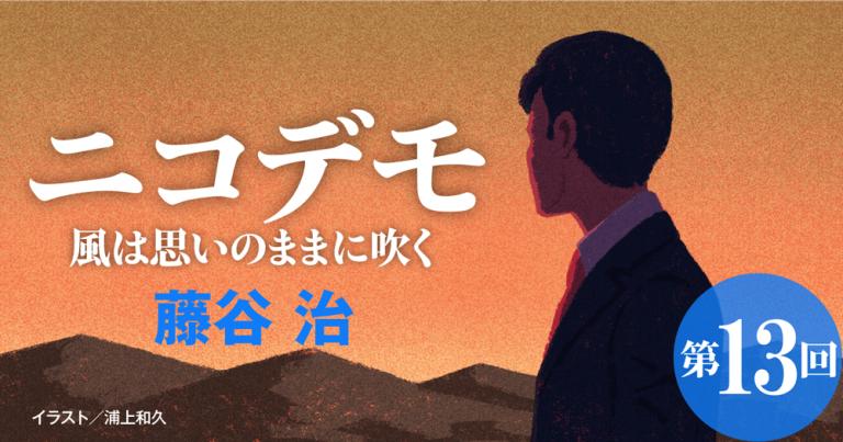 ◇長編小説◇藤谷 治「ニコデモ 風は思いのままに吹く」連載第13回