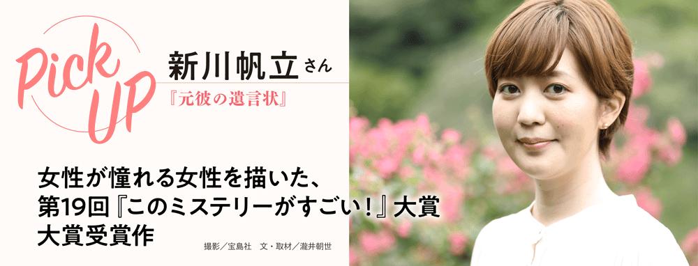 PickUPインタビュー 新川帆立さん『元彼の遺言状』