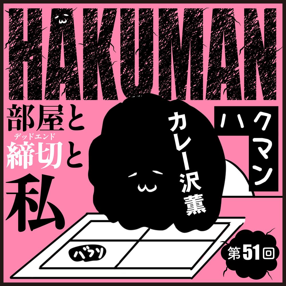 ハクマン第51回