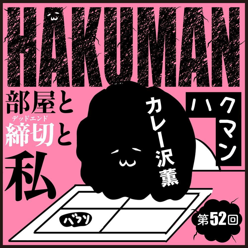 ハクマン52回