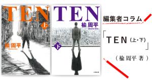 ◎編集者コラム◎ 『TEN』楡 周平