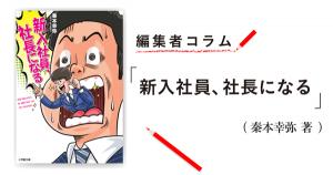 ◎編集者コラム◎ 『新入社員、社長になる』秦本幸弥