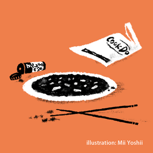 思い出の味 ◈ 中山祐次郎