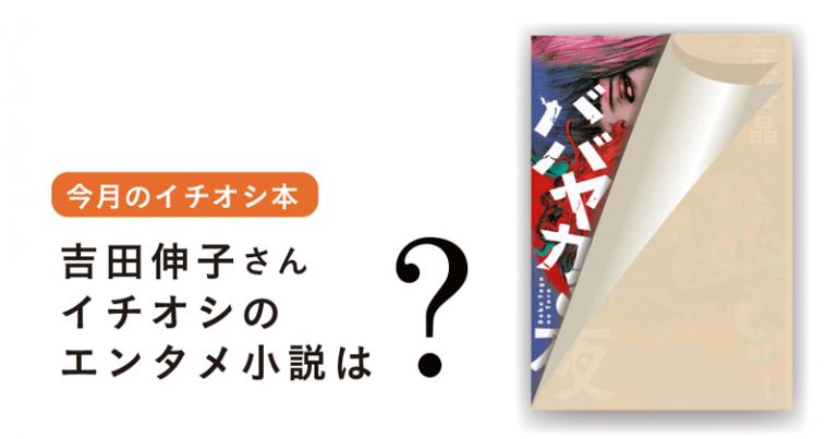今月のイチオシ本【エンタメ小説】