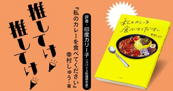 「推してけ! 推してけ!」第2回 ◆『私のカレーを食べてください』(幸村しゅう・著)