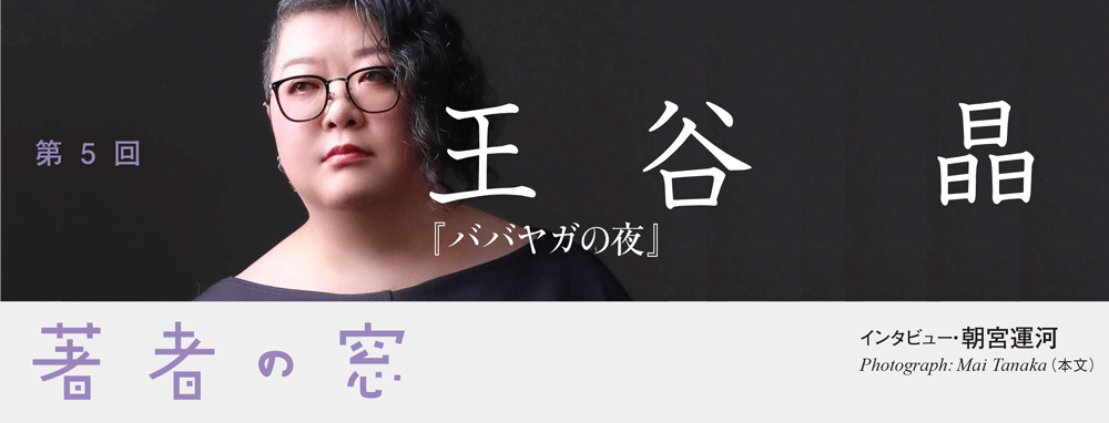 「著者の窓」王谷 晶/『ババヤガの夜』