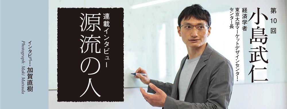 「源流の人」小島武仁/東大経済学部教授