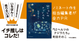 『52ヘルツのクジラたち』町田そのこ/著▷「2021年本屋大賞」ノミネート作を担当編集者が全力PR