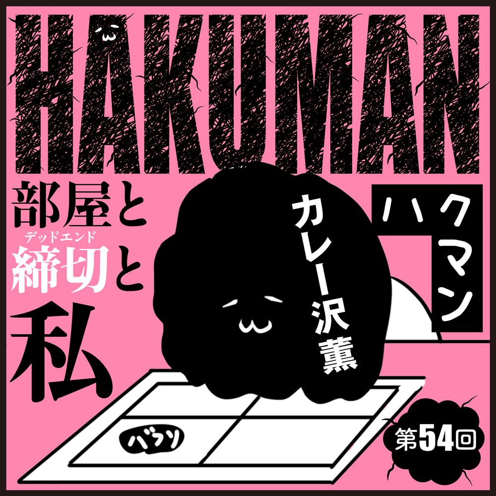 ハクマン54回サムネール