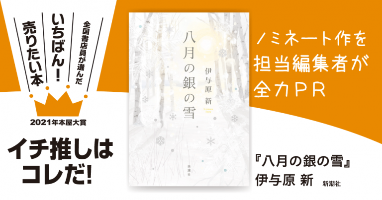『八月の銀の雪』伊与原 新/著▷「2021年本屋大賞」ノミネート作を担当編集者が全力PR