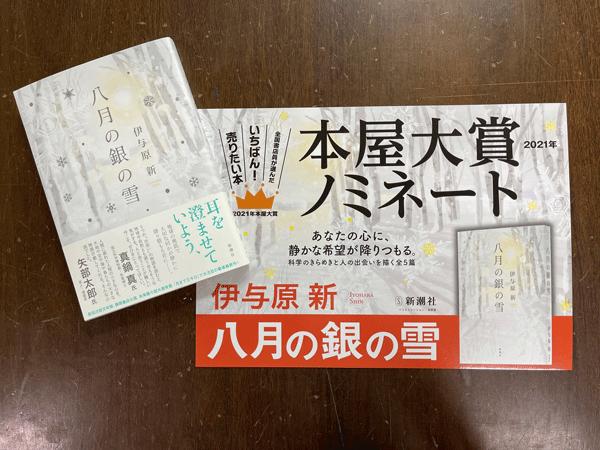 『八月の銀の雪』伊与原 新/著