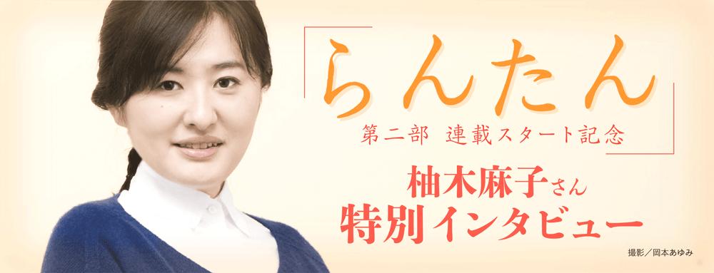 柚木麻子さん「らんたん」第二部連載スタート記念