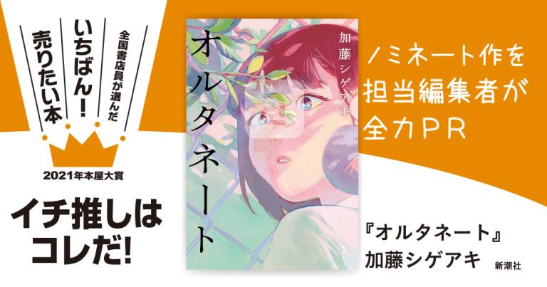 『オルタネート』加藤シゲアキ/著▷「2021年本屋大賞」ノミネート作を担当編集者が全力PR