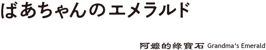 新刊『リングサイド』収録▷「ばあちゃんのエメラルド」まるごとためし読み!
