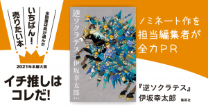 『逆ソクラテス』伊坂幸太郎/著▷「2021年本屋大賞」ノミネート作を担当編集者が全力PR