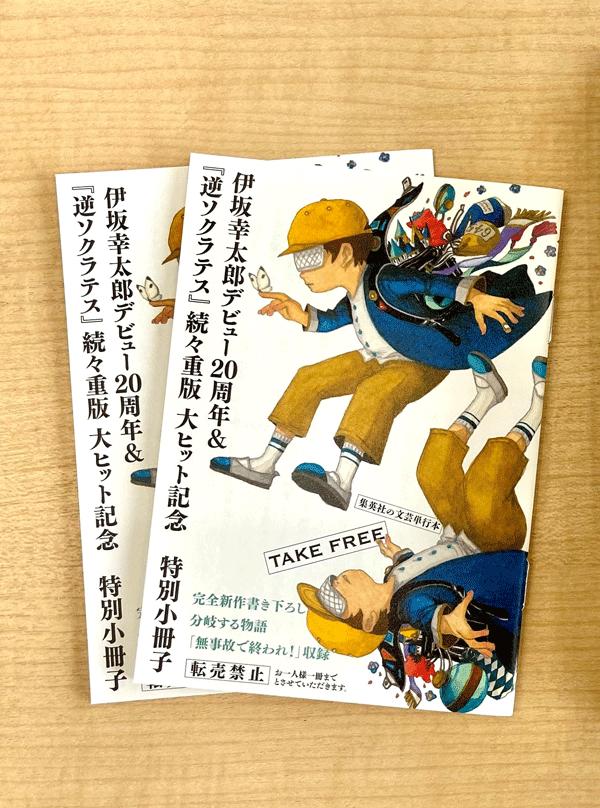 『逆ソクラテス』伊坂幸太郎