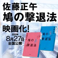 佐藤正午さんの名作『鳩の撃退法』映画化!!!