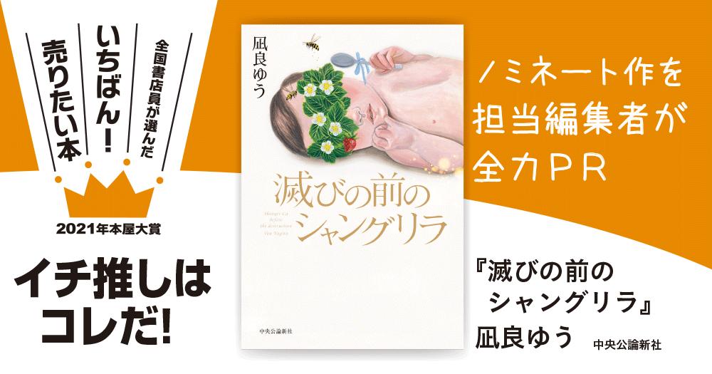 『滅びの前のシャングリラ』凪良ゆう/著▷「2021年本屋大賞」ノミネート作を担当編集者が全力PR