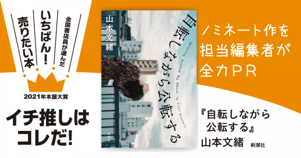 『自転しながら公転する』山本文緒/著▷「2021年本屋大賞」ノミネート作を担当編集者が全力PR