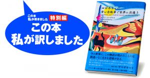 宮﨑真紀『おばあちゃん、青い自転車で世界に出逢う』