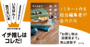 『お探し物は図書室まで』青山美智子/著▷「2021年本屋大賞」ノミネート作を担当編集者が全力PR